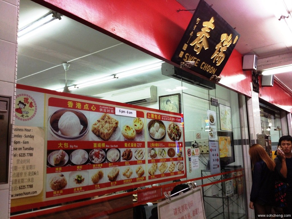 Swee Choon Tim-Sum Restaurant